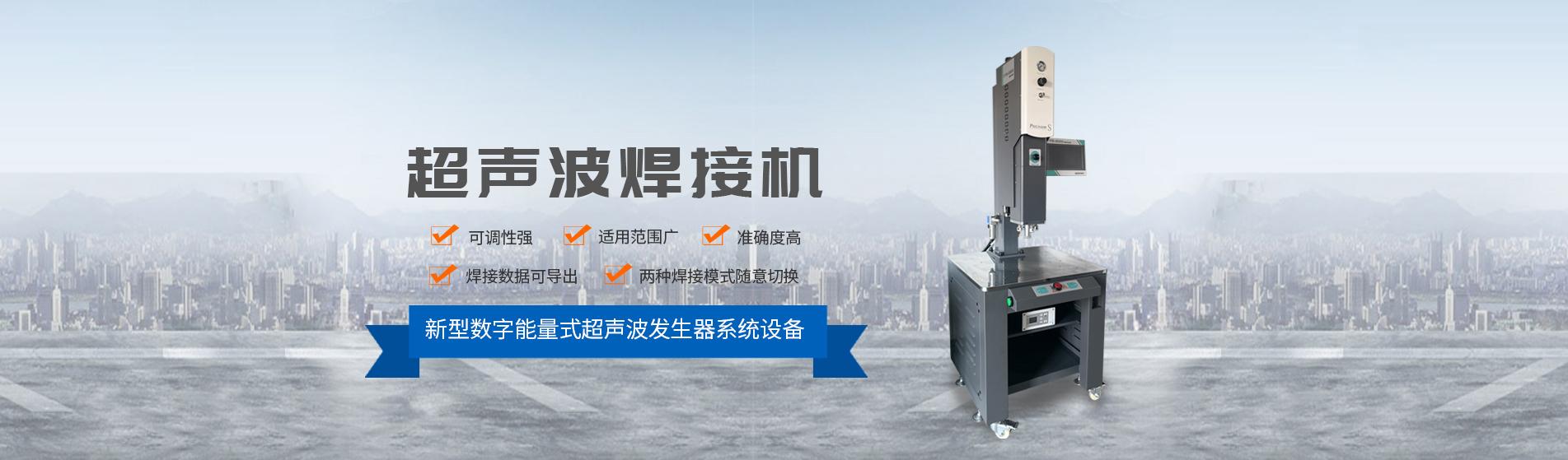上海超声波焊接机
