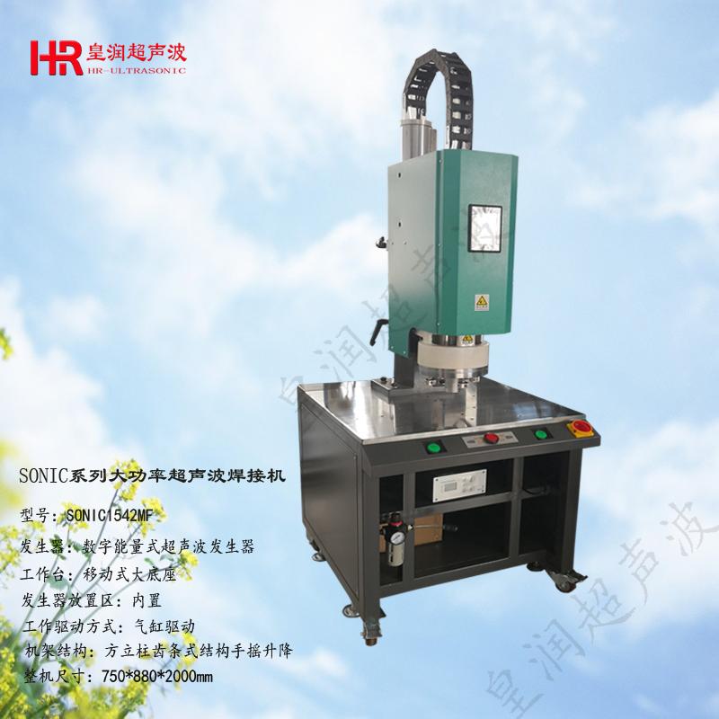 SONIC1542MF大功率塑料熔接机