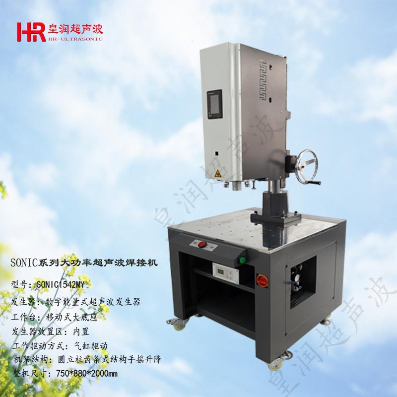 SONIC1542MY大功率超声波塑料焊接机