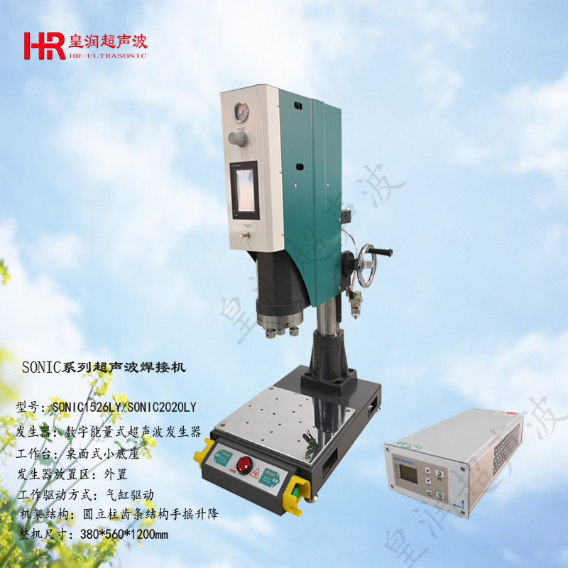 SONIC2020LY超声波塑焊机