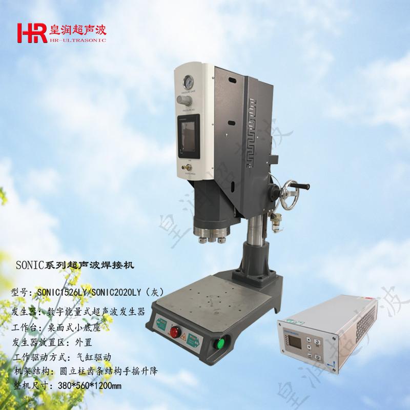 SONIC2020LY(灰色)超声波焊接机