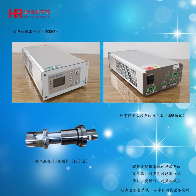 热烈祝贺我公司新款数字能量式超声波发生器得到市场认可!