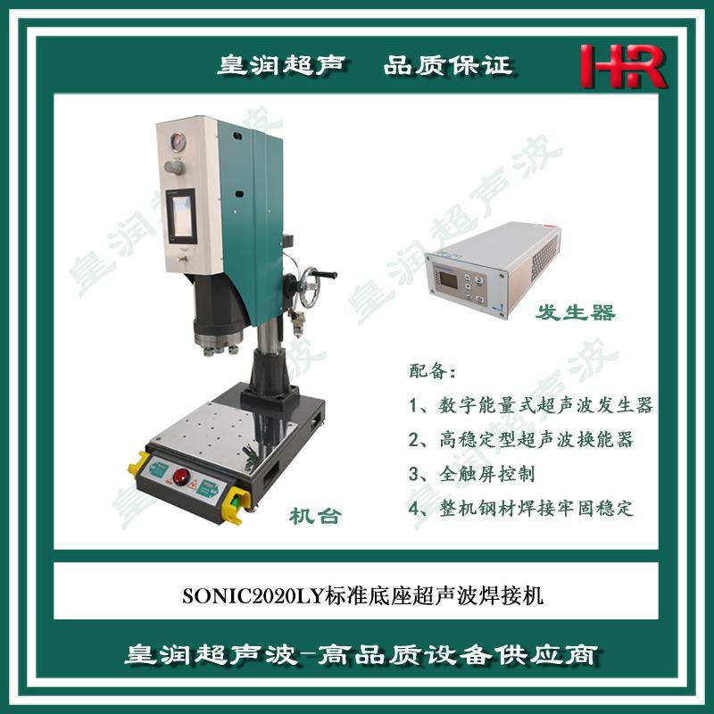 超声波焊接技术工业中使用领域