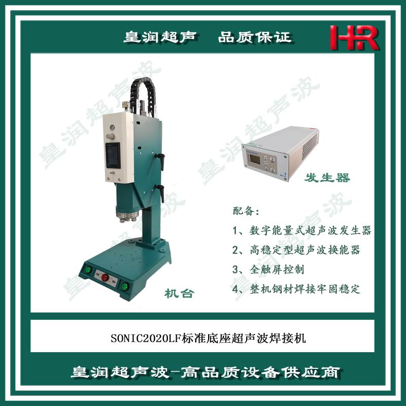 超声波焊接机技能介绍