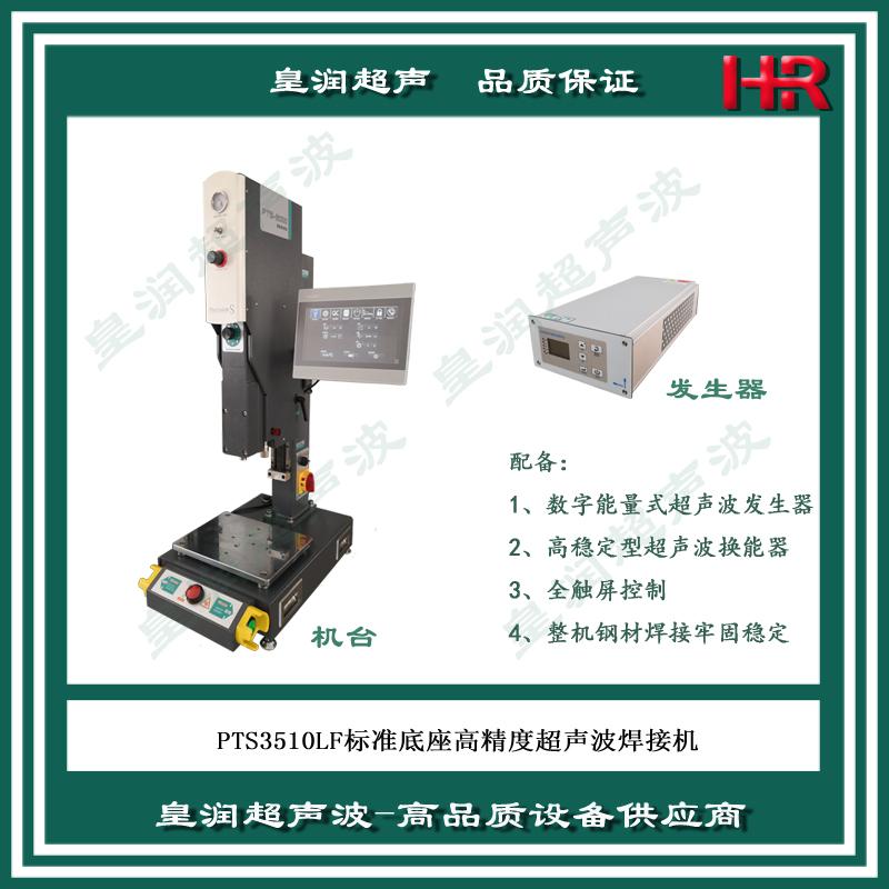 PTS3510超声波塑料焊接机