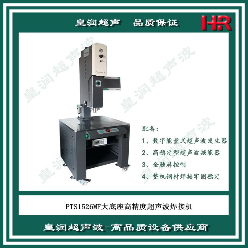 PTS1526MF超声波塑料焊接机