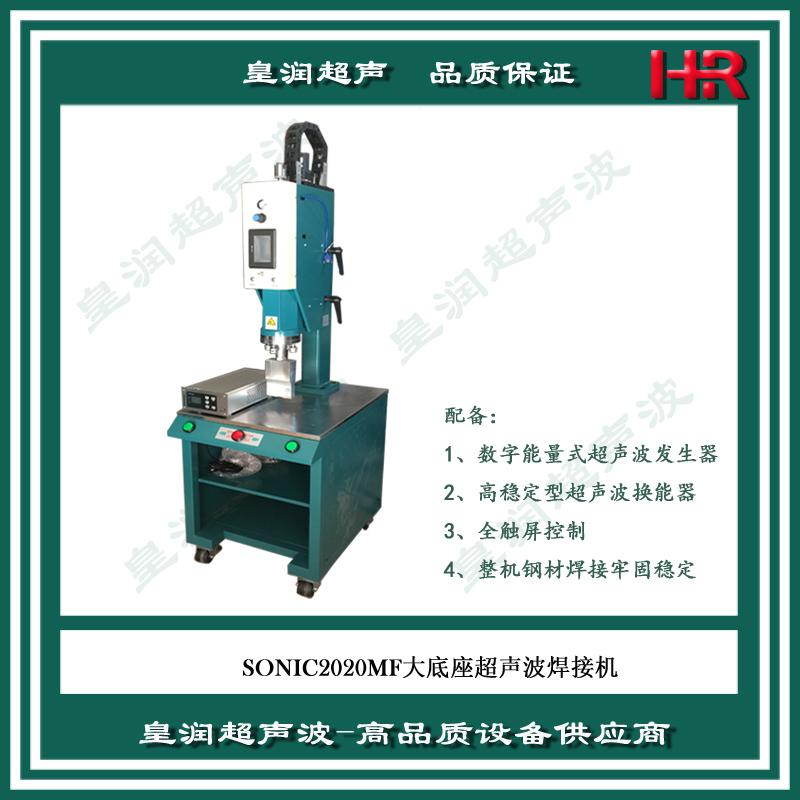 SONIC1526MF超声波焊接机