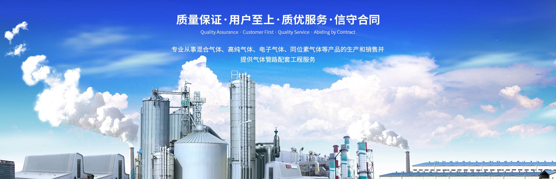 上海隆鑫工业气体有限公司