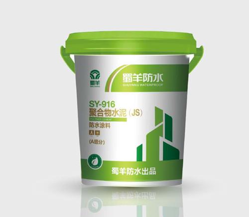 SY-916聚合物水泥(JS)防水涂料