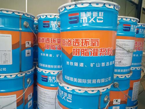 高渗透环氧灌浆材料