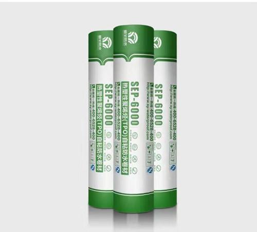 热塑性聚烯烃(TPO)自粘防水卷材