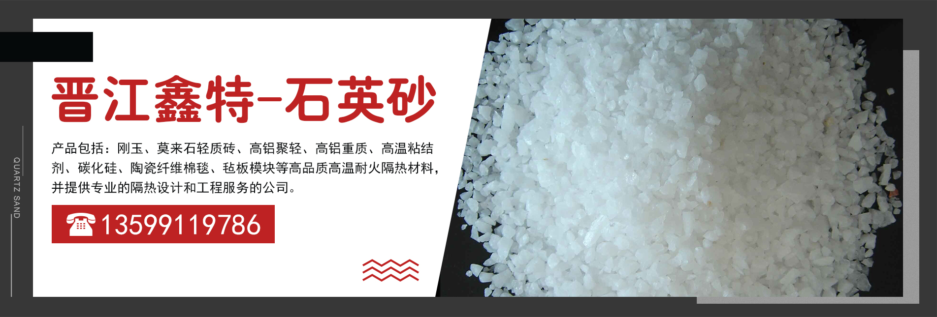晋江市鑫特建材贸易有限公司-产品中心