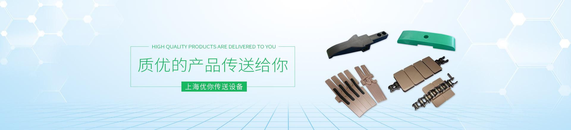 上海塑料链板