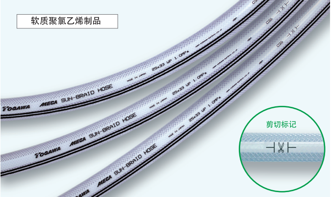 SB-PVC网纹增强胶管-日本TOGAWA