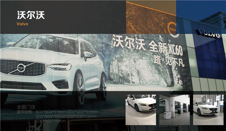 沃尔沃汽车4S店瓷砖案例