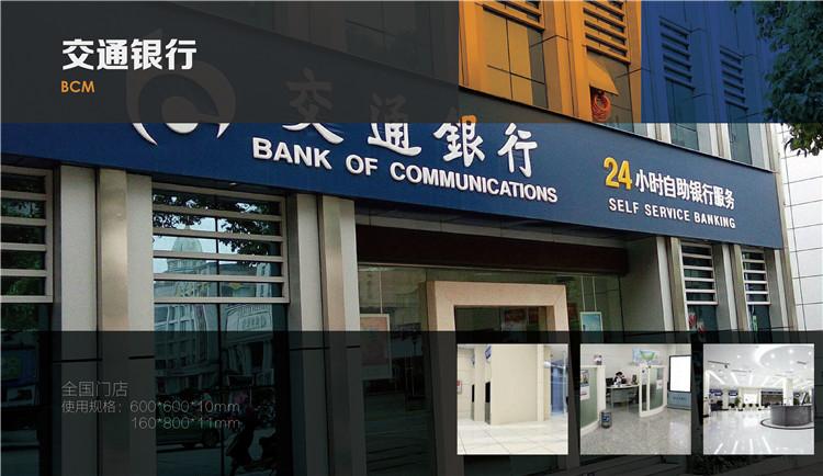交通银行瓷砖使用案例