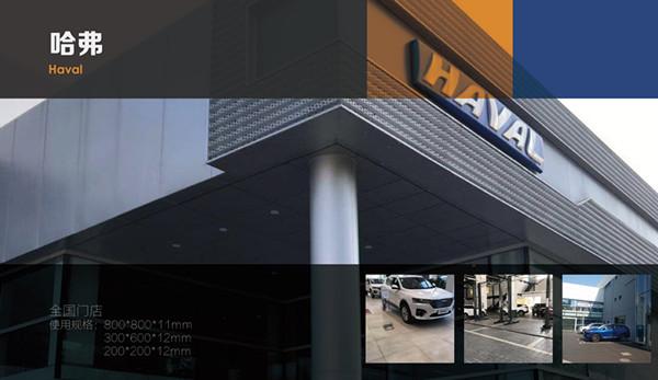 哈弗汽车4S店瓷砖案例