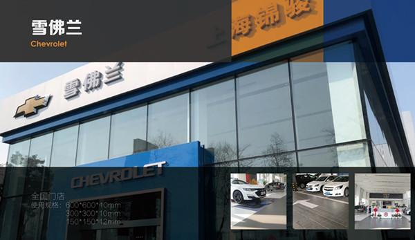 雪佛兰汽车4S店瓷砖案例