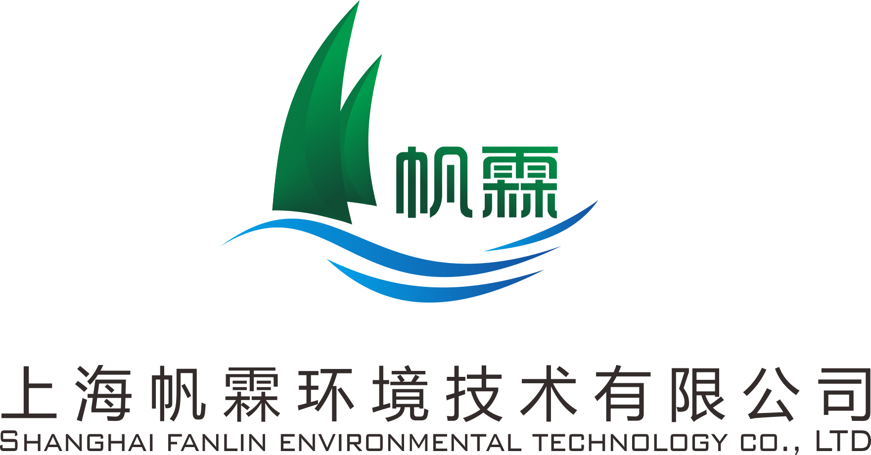 上海帆霖環境科技有限公司