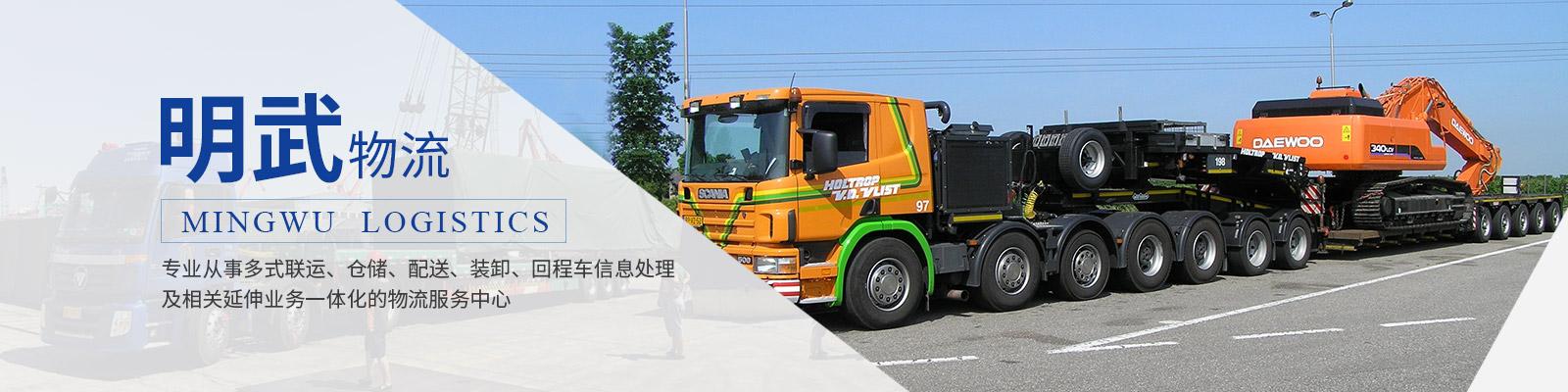 上海大件运输物流