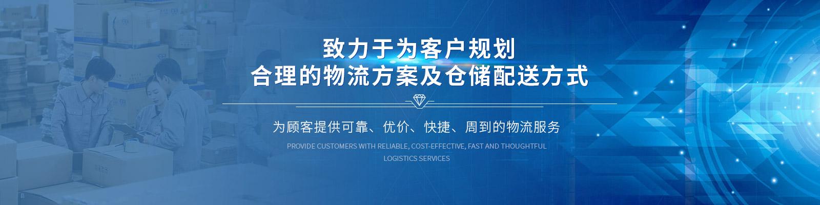 上海仓储配送公司