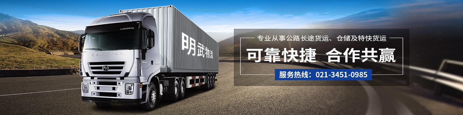 上海明武物流有限公司