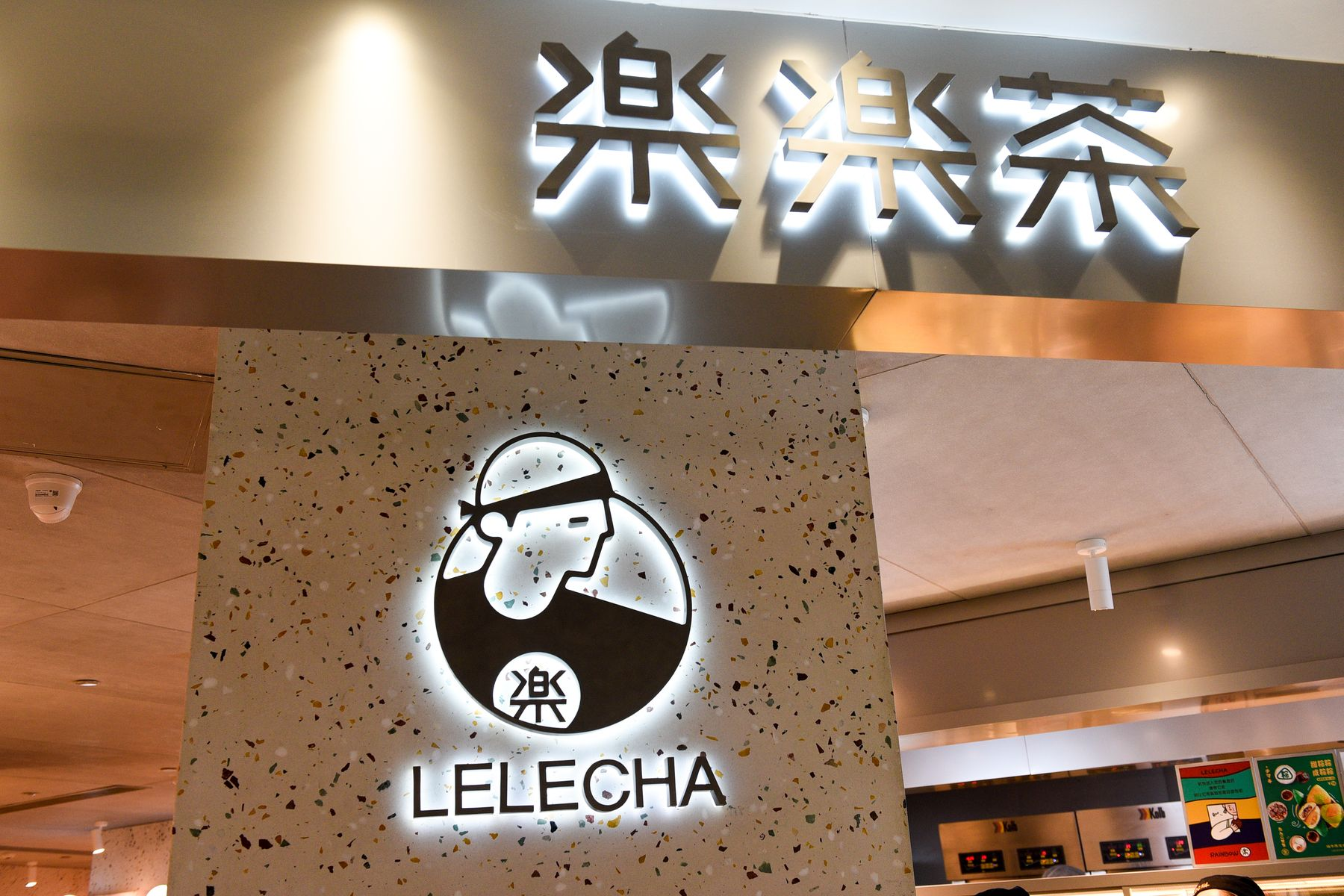 LELECHA 乐乐茶(上海)