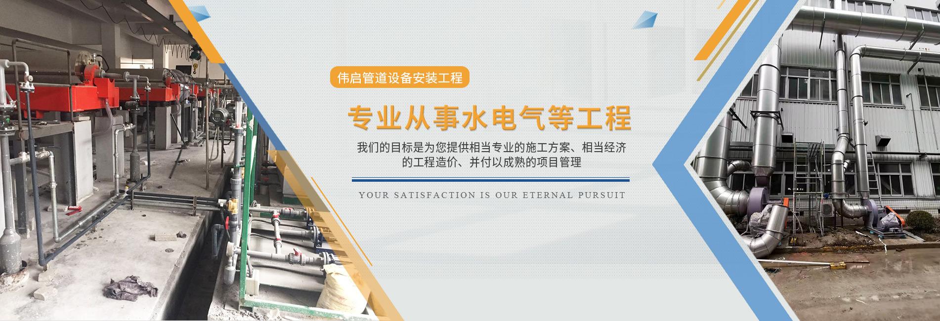 上海AG亞遊管道设备安装工程有限公司