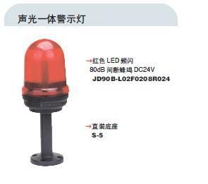 上海天逸声光一体JD90B-H03F0210R024