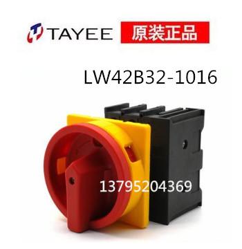 天逸 TAYEE 通断开关LW42B32-1017/LF101