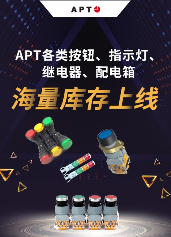 APT产品海量库存上线