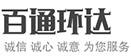 无锡百通环达机械设备有限公司