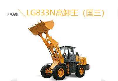 LG833N轮式装载机