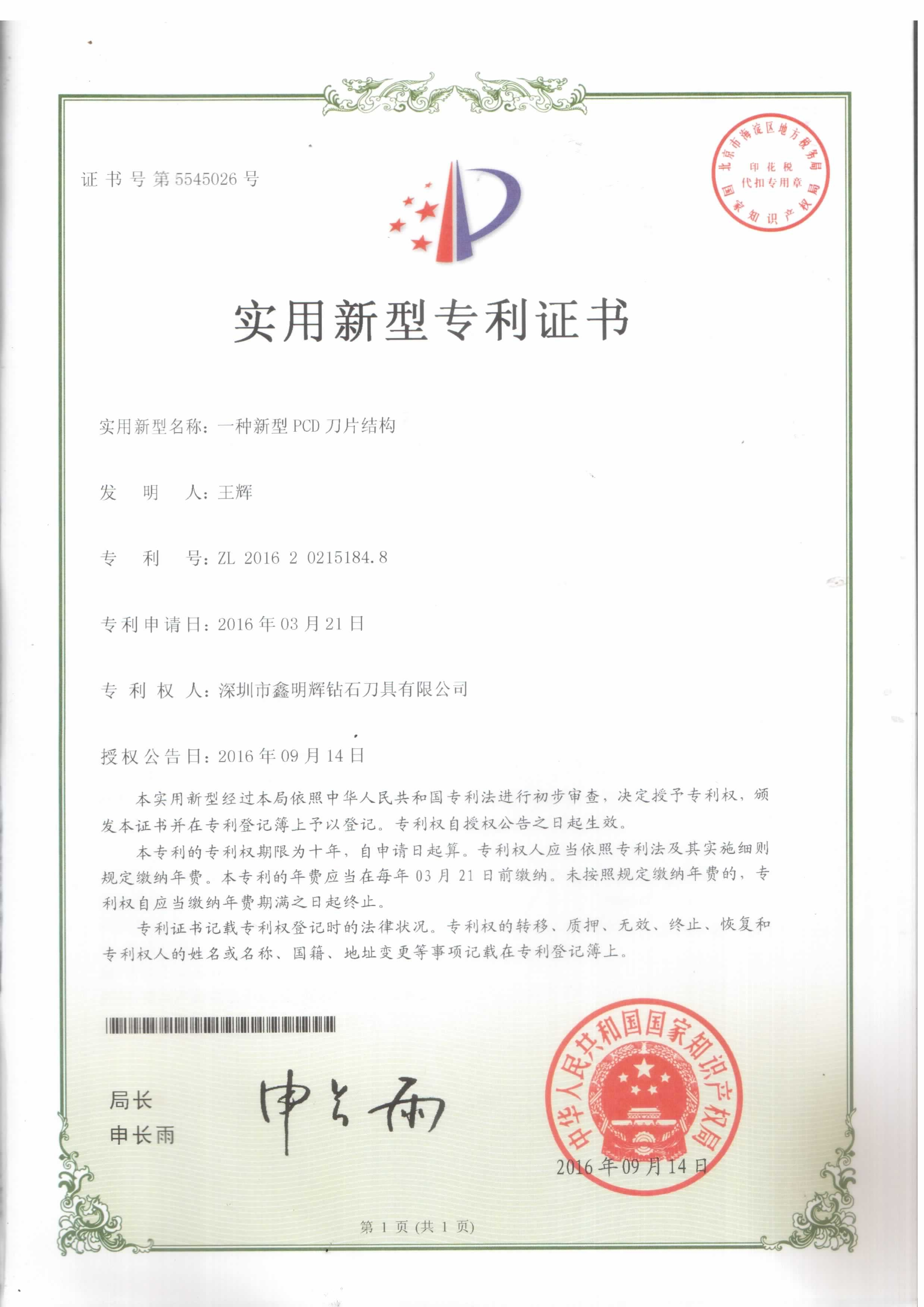 PCD blade patent certificate