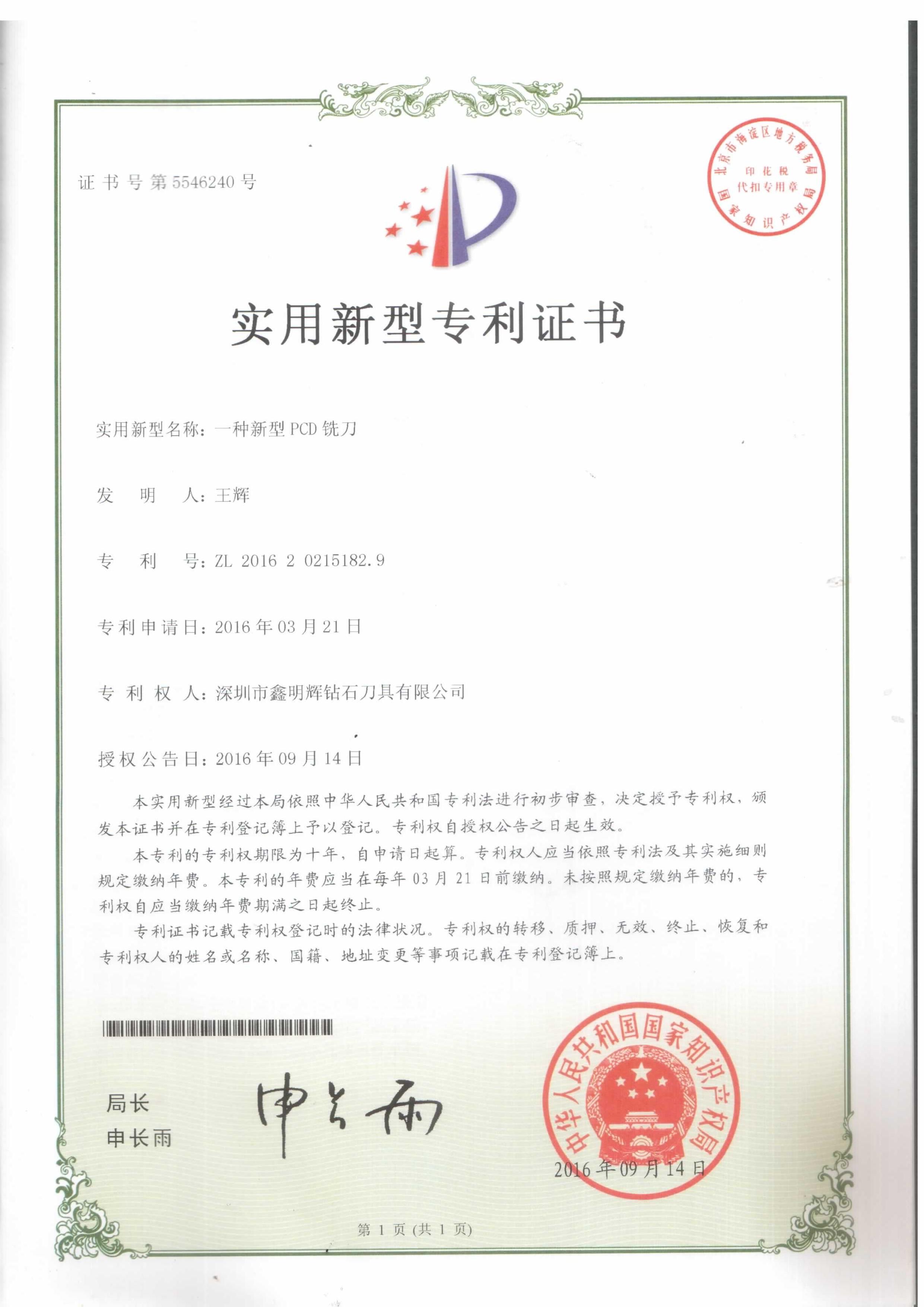 PCD milling cutter patent certificate