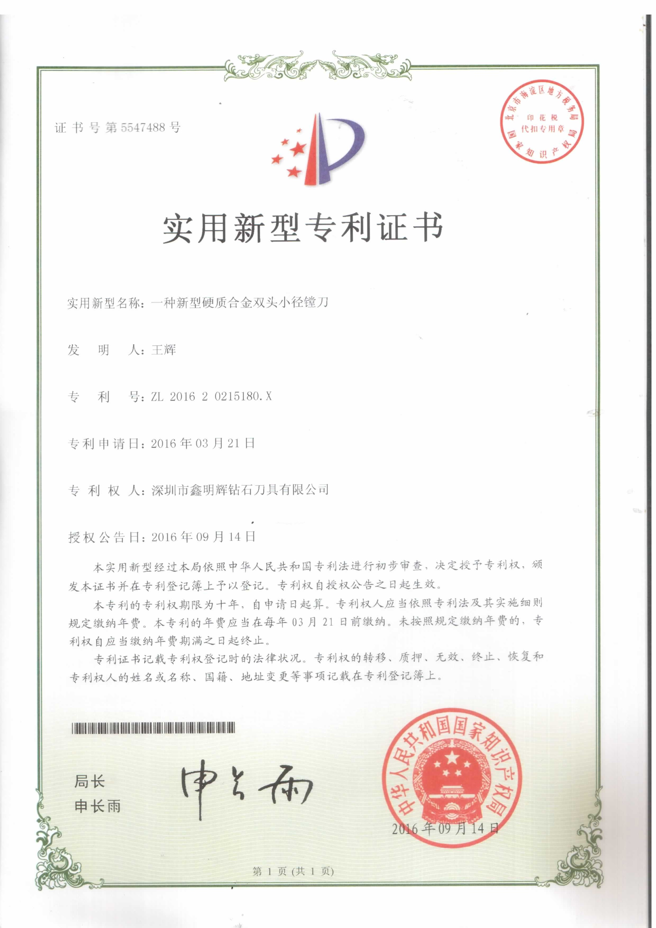 Carbide double-head small-diameter slot cutter patent certificate