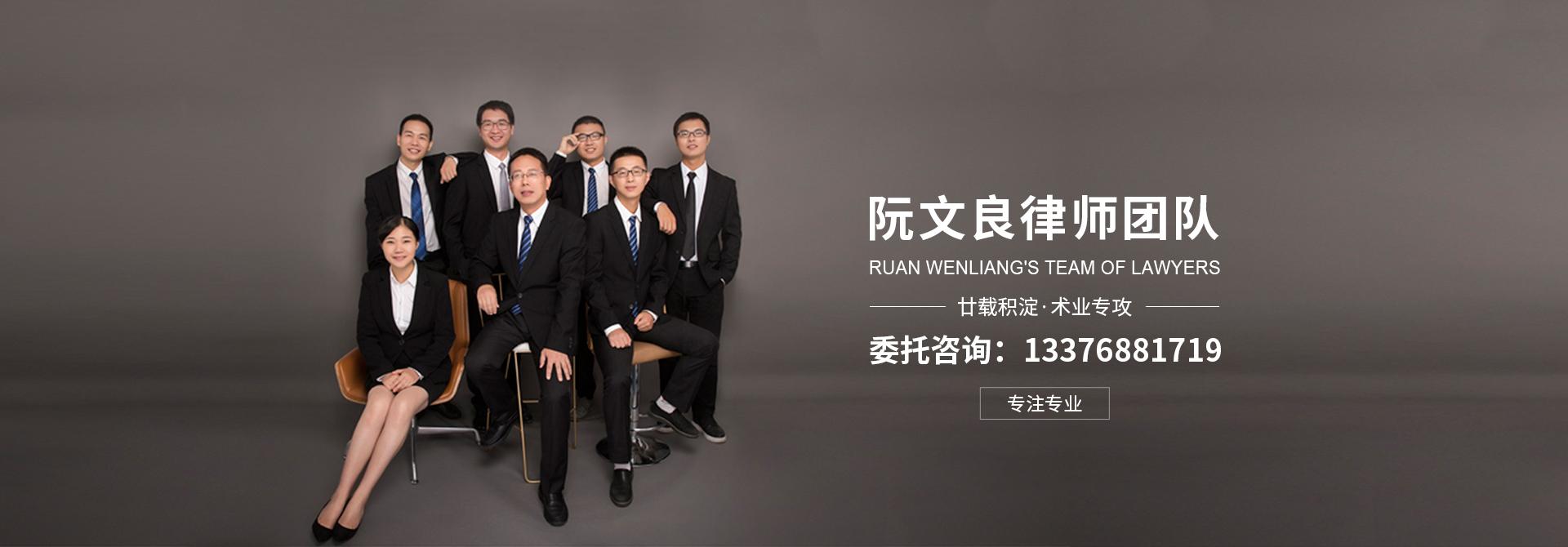 阮文良律师团队