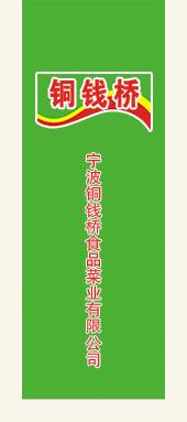 宁波铜钱桥食品菜业有限公司