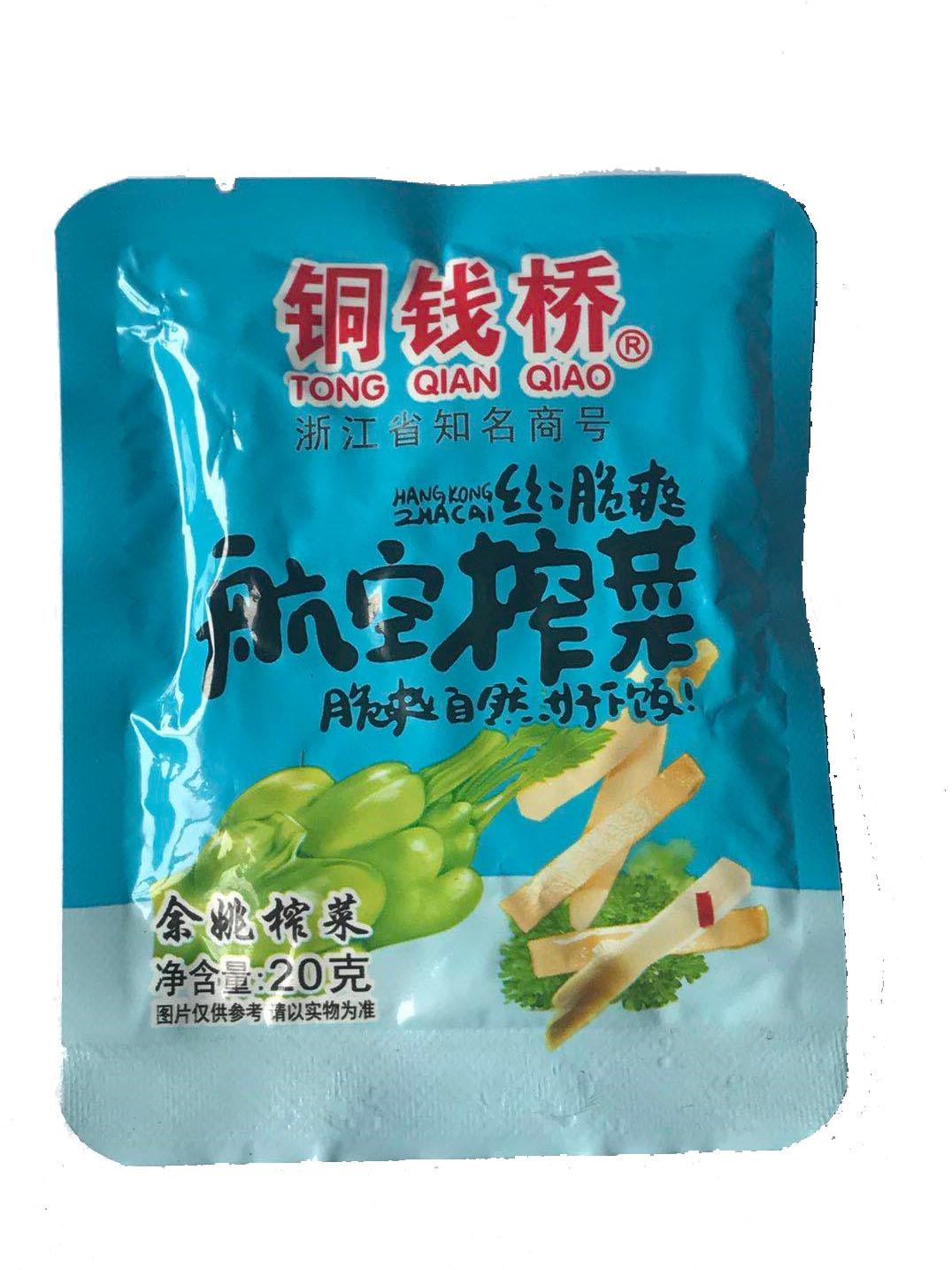20克航空蔬菜(余姚...
