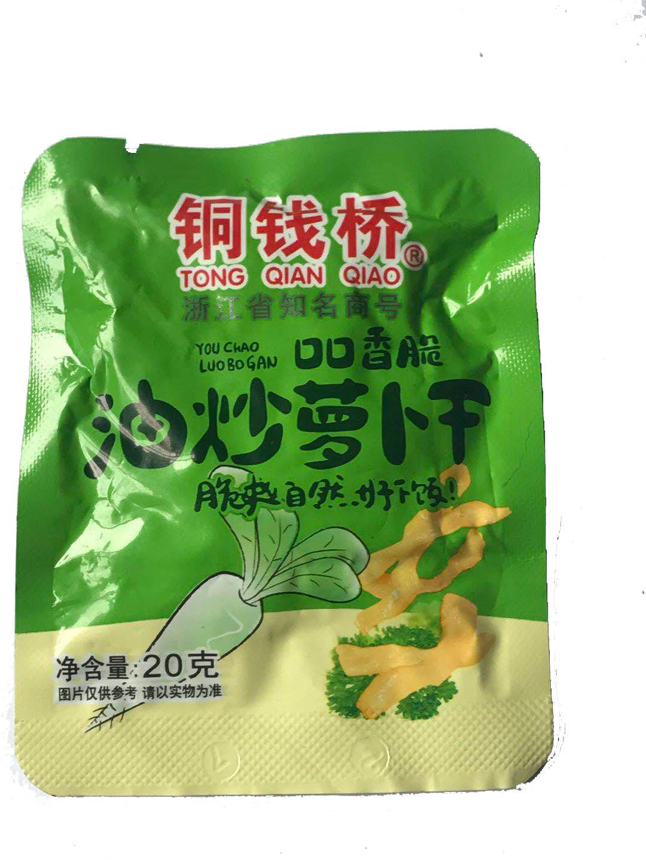20克油炒萝卜干