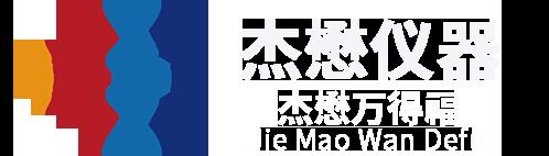 杰懋仪器(上海)有限公司