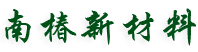 上海南椿新材料科技有限公司