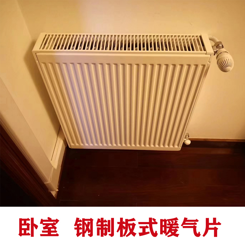 卧室暖气片