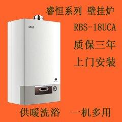 睿恒系列壁挂炉RBS-18UCA