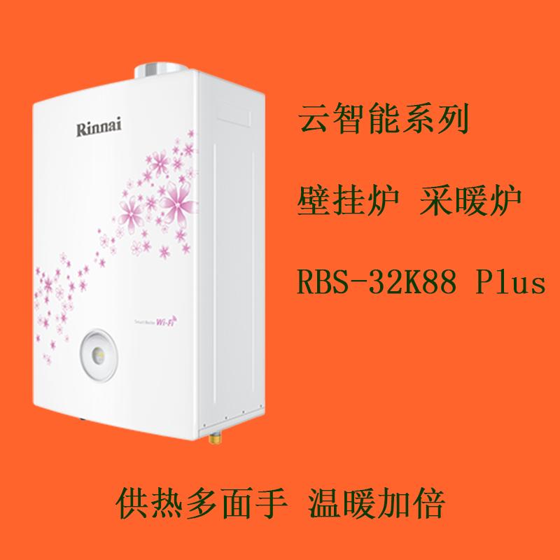WIFI智能 32K88 Plus
