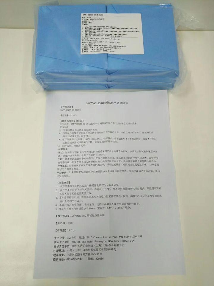3m  000135  BD測試包