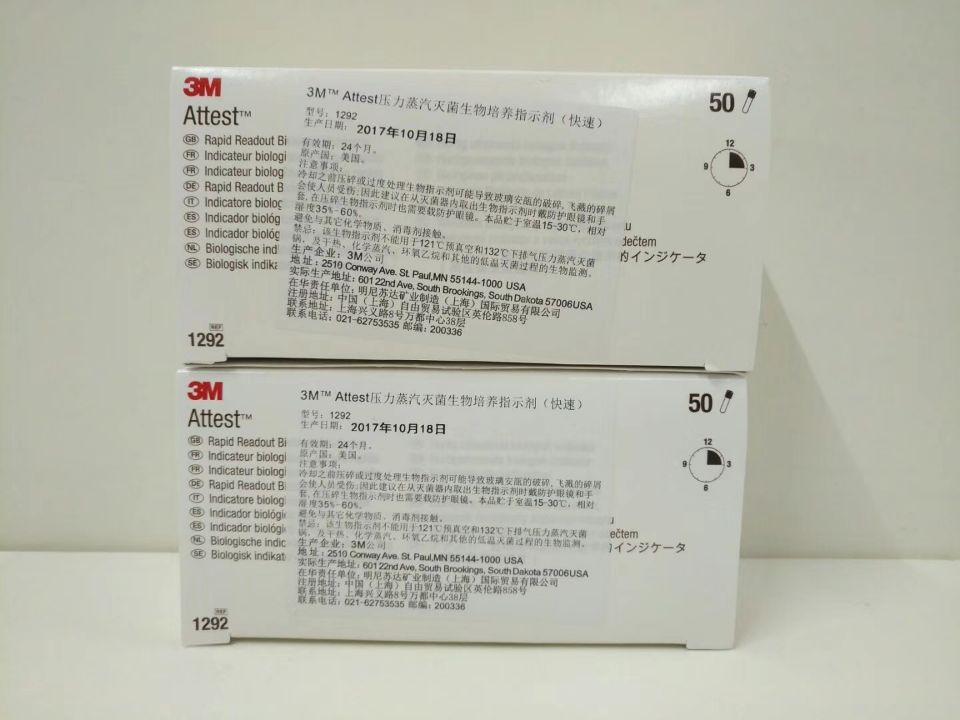 蒸汽滅菌指示劑1292