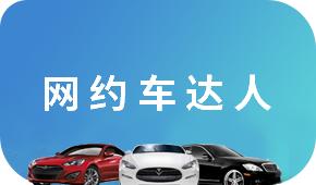新能源汽車在深圳跑網約車劃算嗎?
