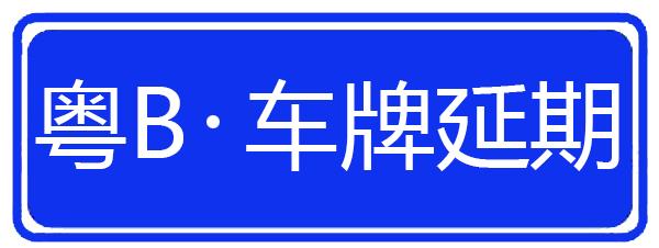 深圳市小汽车更新指标上面显示原车牌号为新能源牌照,影响油标的性质吗?