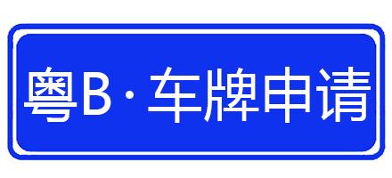个人有哪些条件才可以申请深圳市小汽车指标?